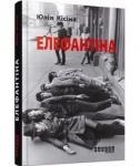 """Книга серії Епоха """"Елефантіна"""" (У)"""