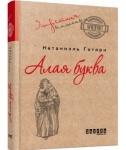 Заборонена класика - Алая буква (Р);