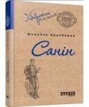 Заборонена класика - Михайло Арцибашев. Санін (У)