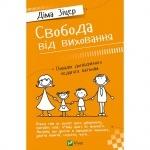 """Книга """"Свобода від виховання Поради досвідченого педагога батькам"""""""