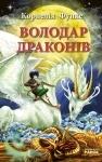 Книга Світ Корнелії Функе: Володар драконiв (у)