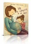 Книга Найкращий подарунок: Не в капусте и не аист (р)