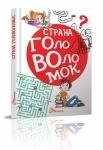 Книга Найкращий подарунок: Країна головоломок (р)