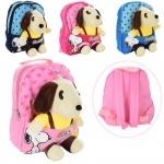 Рюкзак детский с мягкой игрушкой собачкой