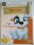 """Деревянная расскраскат""""Песик"""""""