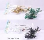 Игрушка вертолет инерционный
