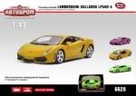 "Коллекционная машина ""Lamborghini"""