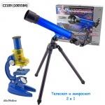 Детский телескоп+микроскоп 2в1