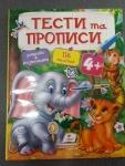 Книжка Тесты и прописи. Задания и раскраски от 4 лет (116 наклеек), (укр.)