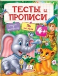 Книжка Тесты и прописи. Задания и раскраски от 4 лет (116 наклеек), (рус.)