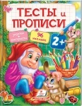Тесты и прописи. Задания и раскраски от 2 лет (96 наклеек), (рус)