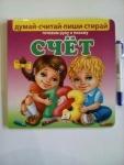 """Книжка детская """"Счёт. Готовим руку к письму"""" + фломастер, рус."""