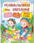Раскраски и задания «Первые слова» (115 наклеек), укр.
