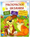 Раскраски и задания «Любимые животные» (100 наклеек), укр.