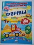 """Развивающие наклейки """"Формы"""", рус."""