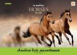 """Альбом для рисования А4 30л/100 """"Herd Of Horses"""""""