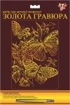 Золотая гравюра Бабочки