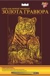 Золотая Гравюра Тигры