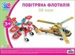 """Набор для творчества 3D Пазл """"Воздушная флотилия"""""""