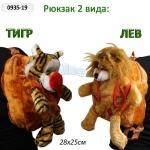 "Рюкзак ""Львенок"" , ""Тигренок"""