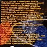 Настольная игра «Пойми меня» рус/укр