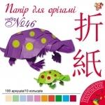 Набор цветной бумаги для оригами 20*20 (100л) ТМ 1Вересня